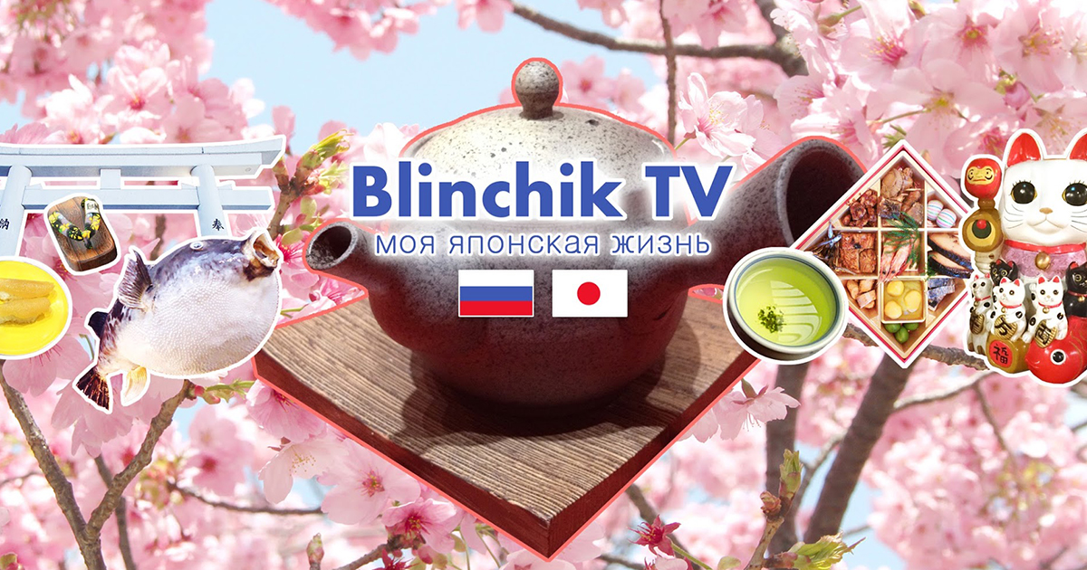 Япония. Blinchik TV