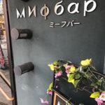 ミーフバー [МИФбар] 横浜唯一のロシアンレストランバー