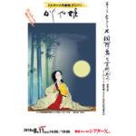 ウラル生まれの『かぐや姫』が日本にやって来る via Sputnik