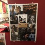 第2回 ロシア映画祭 in 東京 «ДНИ РОССИЙСКОГО КИНО В ТОКИО»