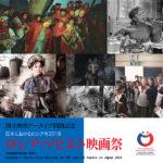 国立映画アーカイブ開館記念 ロシア・ソビエト映画祭