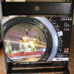写真展『レンズの奥のロシア』行ってきました 9月24日まで