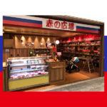『赤の広場』が京都にやってきた!ロシア食材専門店
