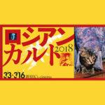 ロシアン・カルト2018 @新宿K's cinema 3/3〜3/16
