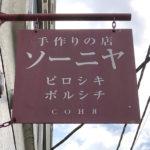 茗荷谷 ソーニャ [СОНЯ] 3日間かけて作るボルシチ