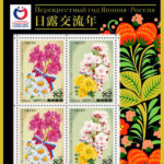 『日露交流年』の記念切手が発行されます