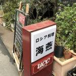 本郷 海燕 ロシア料理店です中華料理店ではありません