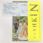 『プーシキン美術館展──旅するフランス風景画』4月14日より開催