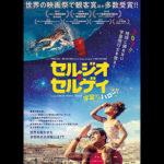 映画『セルジオ&セルゲイ 宇宙からハロー!』とキューバ/ロシア写真展『ニテヒナル Куба・Rusia』