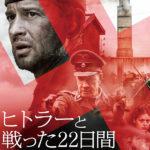 ヒトラーと戦った22日間 [原題:Собибор] 9月8日公開