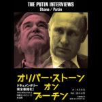『オリバー・ストーン オン プーチン』を読んでみた