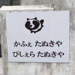 かふぇ たぬきや / ぴしぇら たぬきや 中目黒のロシア料理店