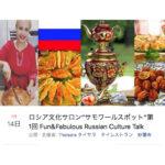 """ロシア文化サロン""""サモワールスポット"""" @Thaisara 妙蓮寺"""