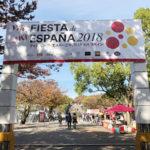 FIESTA de ESPAÑA 2018 @代々木公園イベント広場 日本最大級のスペインフェスティバル