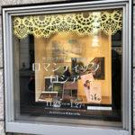 国立トレチャコフ美術館所蔵 ロマンティック・ロシア @Bunkamura 開催中