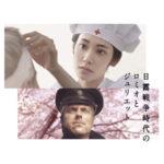 日露戦争時代のロミオとジュリエット 映画『ソローキンの見た桜』3月22日全国公開
