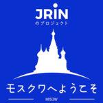 『モスクワへようこそ!』日本の皆様に本当のロシア文化や習慣を伝えたい
