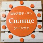 福岡 ロシア菓子 -Солнце-ソーンツェ