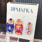やるまるか  ЯРМАРКА 福岡のロシア雑貨屋さん