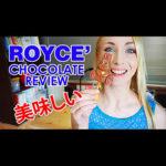 Японского шоколада от фирмы ROYCE