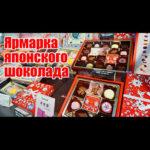 Япония. Потрясающий шоколад ко дню Св. Валентина.
