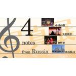 「4 notes from Russia」写真展 ×「ミキーツキィリサイタル」(ロシア文化フェスティバル2019 in Japan 公式参加公演)