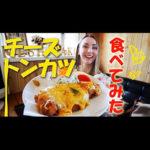 Японская еда. Тонкацу с плавленным сыром.