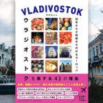 『日本から2時間半で行けるヨーロッパ ウラジオストクを旅する43の理由』
