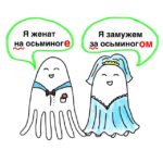 👰Я замужем за осьминогом. 🐙 🤵Я женат на осьминоге. 🐙