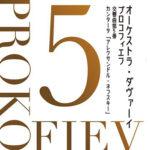 プロコフィエフ«交響曲第5番», カンタータ«アレクサンドル・ネフスキー» オーケストラ・ダヴァーイ第13回演奏会