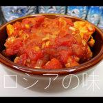 トマトソースのチキンのレシピ。