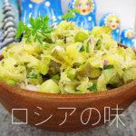 ザワークラウトのサラダのレシピ。