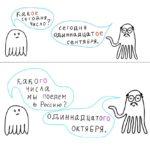 ロシア語で日付の言い方 2 📆