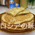 ロシアのパンケーキの作り方