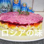 ニシンのサラダ ( ミルフィーユ風)