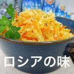 コールラビのサラダの作り方