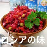 ロシア料理のサラダ ビネグレットの作り方。ビーツのサラダの味。