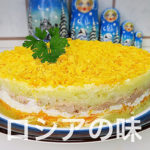 ロシアのサラダ ミモザ