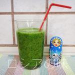 緑スムージーの作り方。