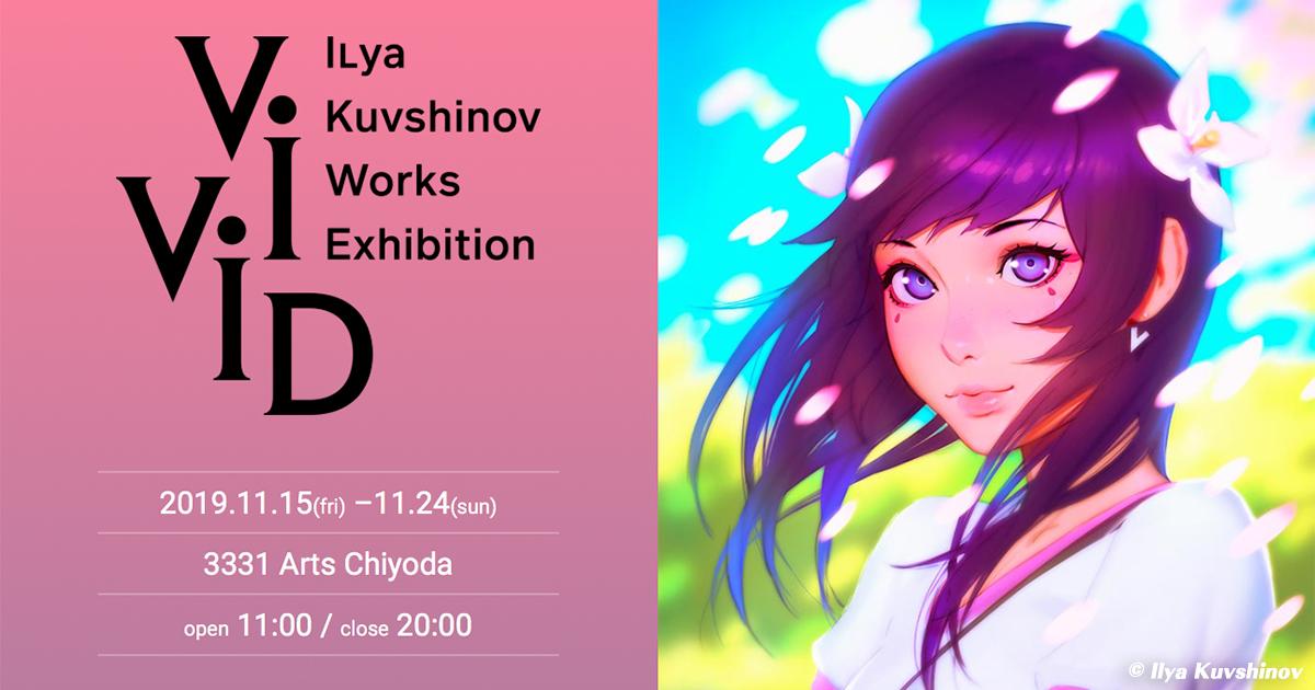 『VIVID』 Ilya Kuvshinov Works Exhibition