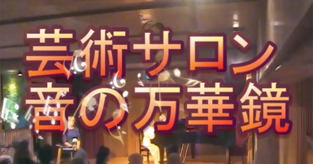 芸術サロン「音の万華鏡」Vol.2「ロシアと日本の心を繋ぐ」