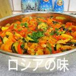 ズッキーニのシチュー (Рагу) の作り方。