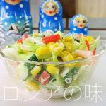 白菜のサラダの作り方。