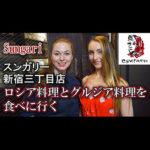 Sungari ロシア料理とグルジア(ジョージア)料理を楽しめる本格レストラン【Blinchik in Japan】