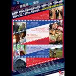 第3回 ロシア映画祭 in 東京