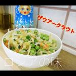 ザウアークラウトのサラダの作り方。(квашеная капуста)