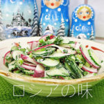ラディシュのサラダの作り方。