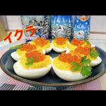 イクラの卵の作り方。