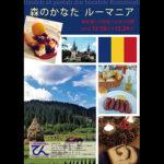 🇷🇴企画展『森のかなた ルーマニア 食を通して知るバルカンの国』川上・L・れい子
