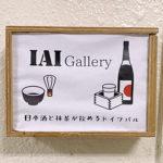 秋のソビエト・ナイト @IAI Gallery フォトレポート